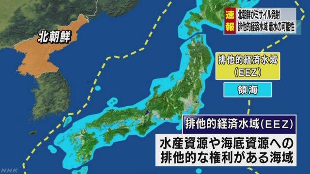 北朝鮮 ミサイル 日本海 排他的経済水域に関連した画像-01