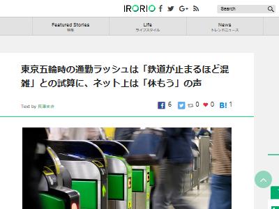 東京五輪 通勤ラッシュ 鉄道 オリンピックに関連した画像-02