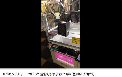 UFOキャッチャー クレーマー ゲームセンター ゲーセン 動画 炎上に関連した画像-03