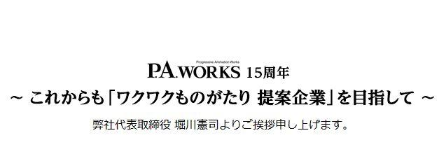 アニメ 制作会社 P.A.WORKS 15周年 記念 に関連した画像-02