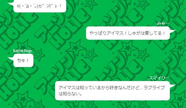 声優 アイドルマスター ラブライブ アンケート 対立に関連した画像-05
