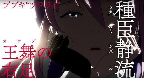 ブブキ・ブランキ CGアニメ サンジゲンに関連した画像-06