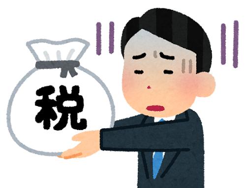 年収1000万円税金高い当たり前に関連した画像-01
