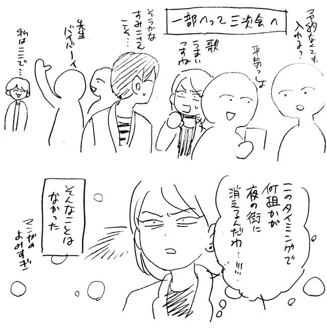 オタク 婚活 街コン 体験漫画 SSR リア充に関連した画像-24