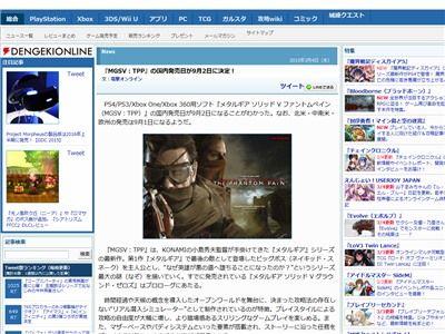 メタルギアソリッド5 発売日に関連した画像-02