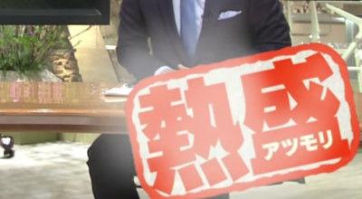 熱盛 商標 テレビ朝日に関連した画像-01