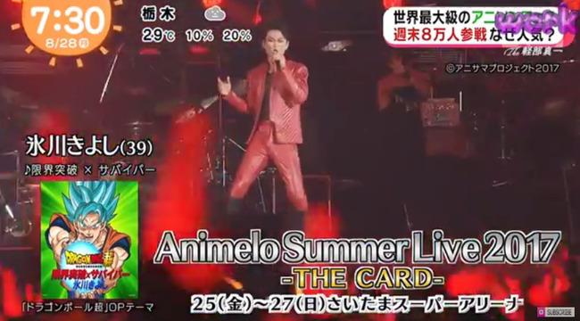 アニメロサマーライブ めざましテレビ アニソンに関連した画像-05