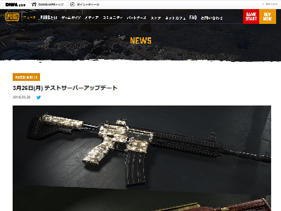 PUBGスキン日本鯖に関連した画像-02