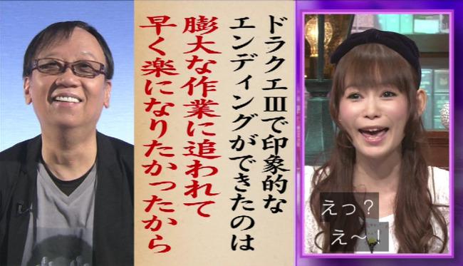 堀井雄二 ドラクエに関連した画像-09