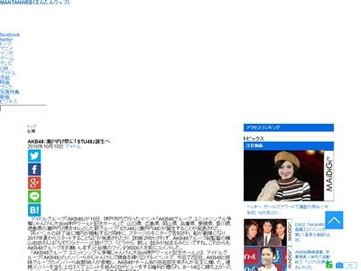 AKB48 瀬戸内48 STU48 爆誕 瀬戸内7県に関連した画像-02