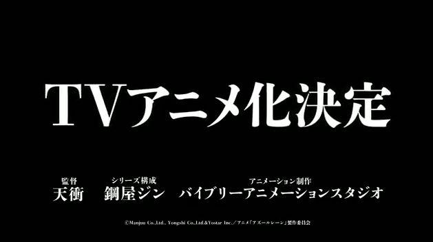 アズールレーン TV アニメ化に関連した画像-11