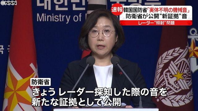 韓国国防省、日本が公開したレーダー音に「実態のないただの機械音だ」と言い放つ、認めるつもり全くなし