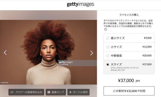 黒人女性 広告 ポスター 炎上 ヘアトリートメントに関連した画像-03