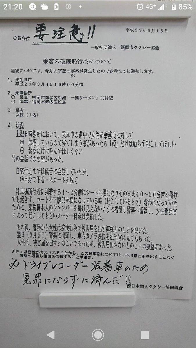 女性 タクシー運転手 冤罪はめに関連した画像-02