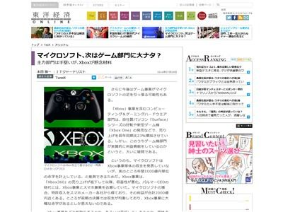 マイクロソフト ゲーム事業に関連した画像-02