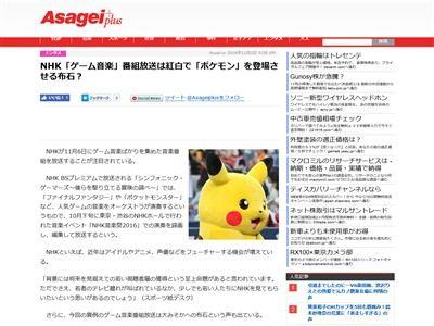 ポケモン ポケットモンスター 紅白 NHKに関連した画像-02