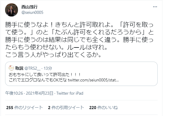 ウマ娘 西山茂行 ツイッター民 二次創作に関連した画像-04