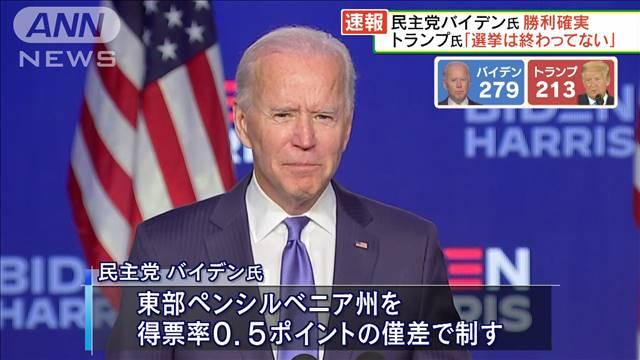 アメリカ大統領選挙 米大統領選 ペンシルベニア州 郵便投票 無効に関連した画像-01