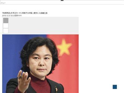 中国 カナダ 死刑に関連した画像-02