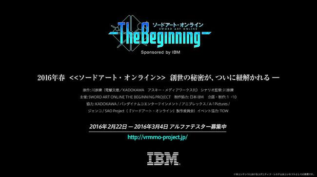IBM ソードアート・オンライン SAO VRMMOに関連した画像-19