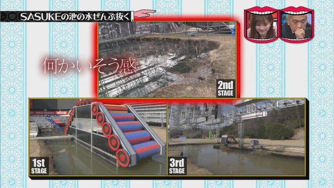 SASUKE サスケ 池の水 水曜日のダウンタウンに関連した画像-06