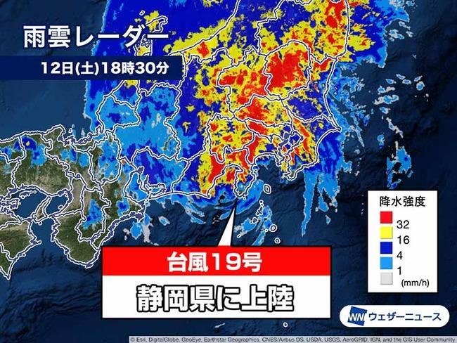 台風19号 ランクダウン に関連した画像-03