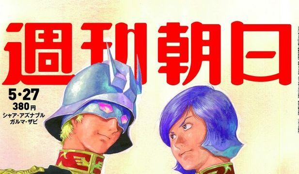 週刊朝日 ガンダム 特集 安彦良和 シャア ガルマ 及川光博 描き下ろしに関連した画像-01