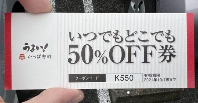 かっぱ寿司 半額 混雑 謝罪 半額クーポン メルカリ 転売に関連した画像-01