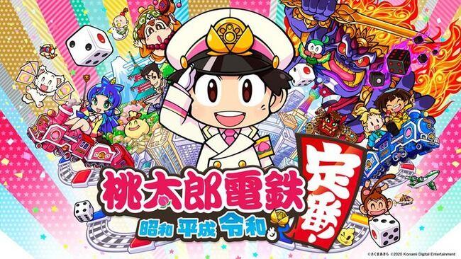 桃鉄 桃太郎電鉄 ニンテンドースイッチ 累計販売本数 200万本突破に関連した画像-01