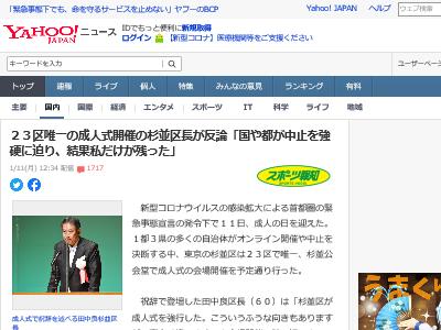 成人式 東京都 23区 杉並区 緊急事態宣言に関連した画像-02