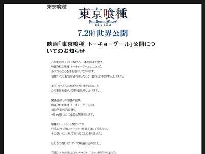東京喰種 実写映画 芸能活動 清水富美加に関連した画像-02