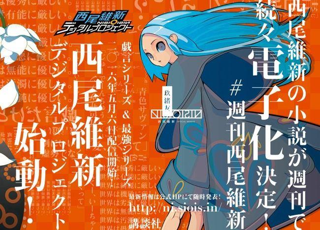 戯言シリーズ OVAに関連した画像-05