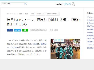 渋谷 ハロウィン コスプレ 自粛 仮装 炭治郎 新型コロナウイルスに関連した画像-02
