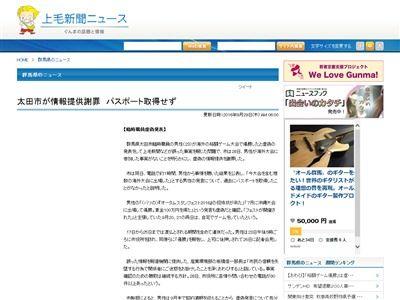 ギルティ伊藤 格ゲー 世界大会 嘘 捏造 市職員 無職 太田市に関連した画像-02