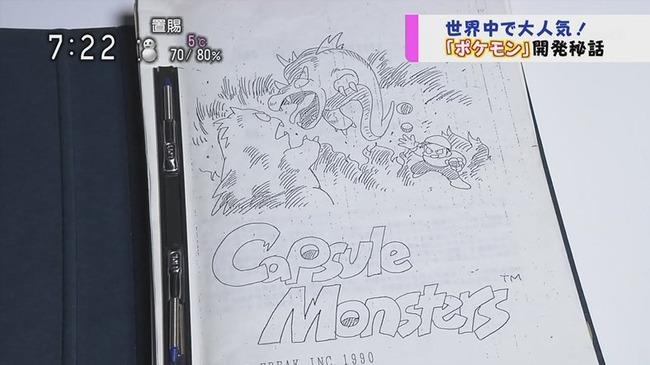ポケモン ポケットモンスター 開発 初期 資料 テレビ 初公開に関連した画像-02