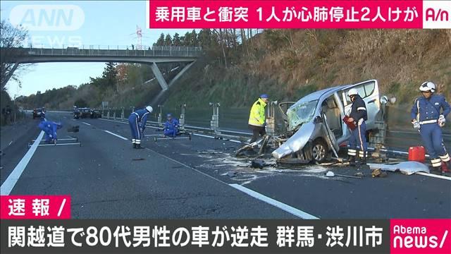 高齢者 高速道路 逆走 死亡事故に関連した画像-01