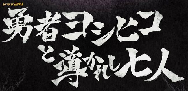 勇者ヨシヒコ 勇者ヨシヒコと導かれし七人 秋 ドラマ 山田孝之 福田雄一に関連した画像-01
