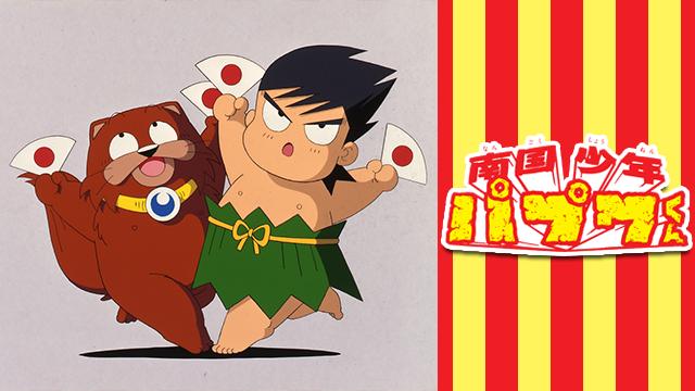南国少年パプワくん 柴田亜美 引退 漫画家に関連した画像-01