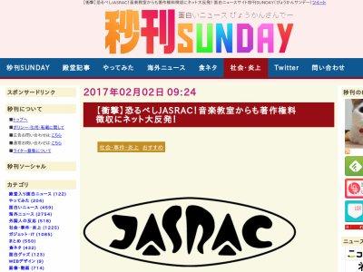 JASRAC 音楽教室 著作権 に関連した画像-02