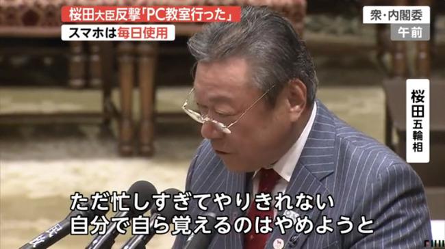 桜田PCスマホクラウド答弁に関連した画像-04