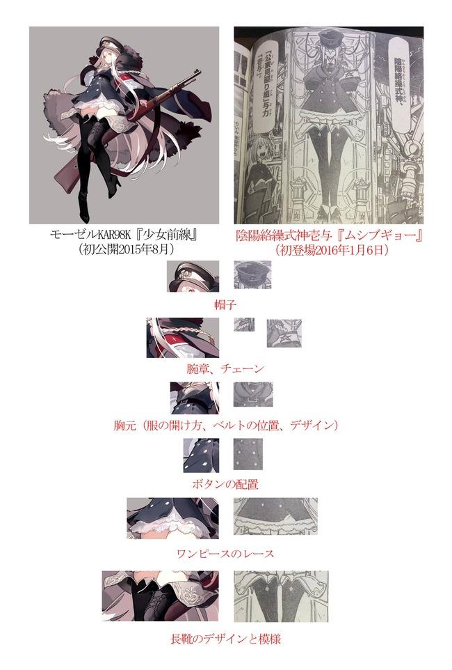 ムシブギョー パクリ ゲーム 少女前線 壱与 モーゼルKar98Kに関連した画像-03