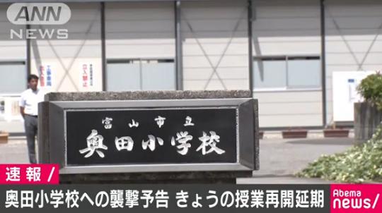 富山小学校襲撃予告に関連した画像-01