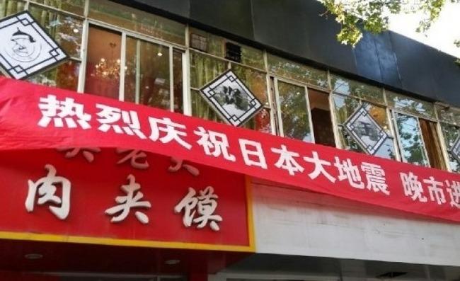 中国 日本 地震 熊本に関連した画像-01
