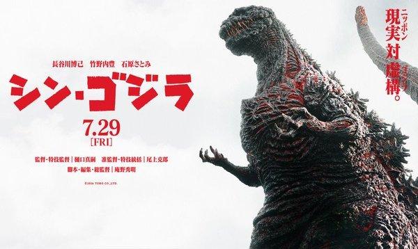 シン・ゴジラ 興行収入 33億円に関連した画像-01