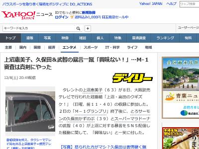 上沼恵美子 M-1 審査 とろサーモン久保田 炎上 言及に関連した画像-02