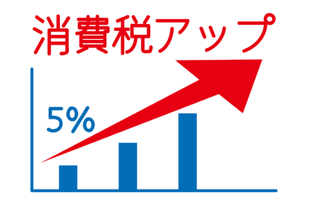 上限4000円 消費税に関連した画像-01