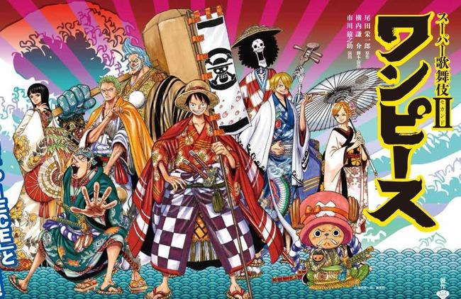 歌舞伎 ワンピース 市川猿之助に関連した画像-01