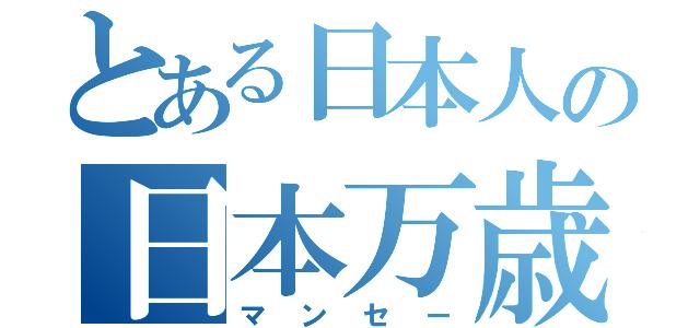 日本マンセーに関連した画像-01