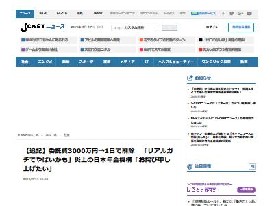 年金機構 キャッチコピー 3000万円に関連した画像-02