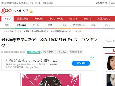 裏切り者 キャラ ランキング アニメに関連した画像-02